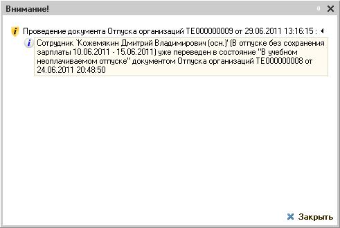 Пример оперативного контроля неявок при проведении кадрового документа